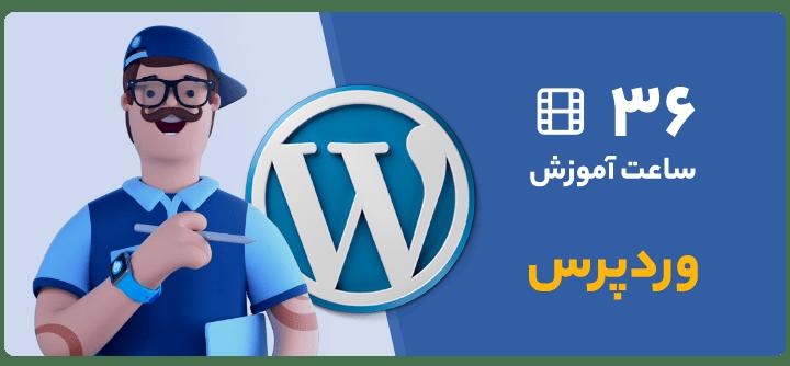 آموزش طراحی سایت وردپرس