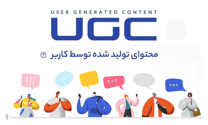 UGC یا محتوای تولید شده توسط کاربر چیست؟