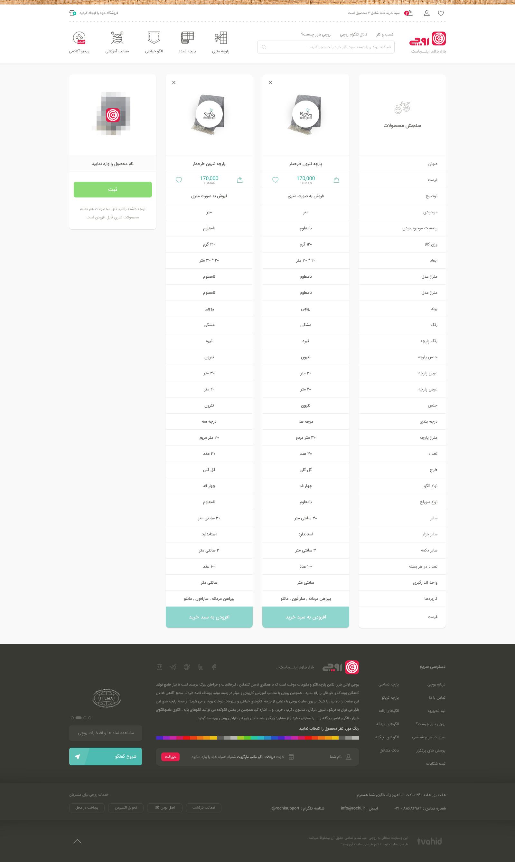 صفحه جزئیات محصول