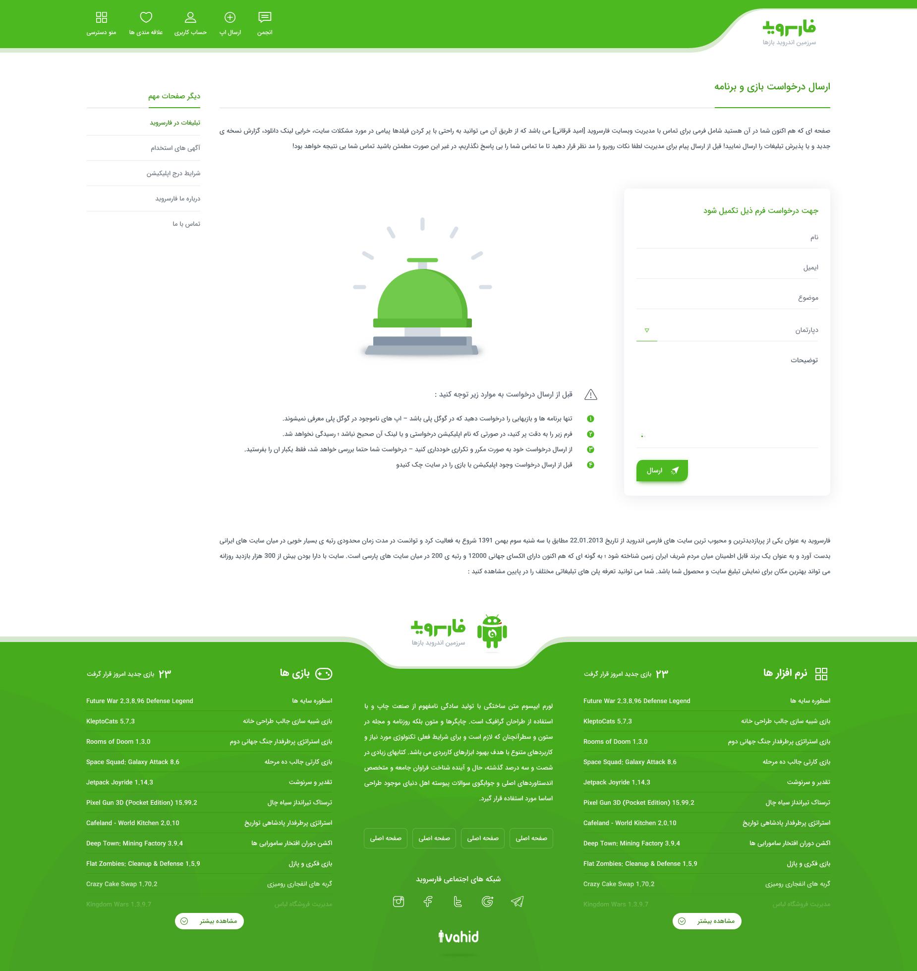 صفحه ارسال درخواست