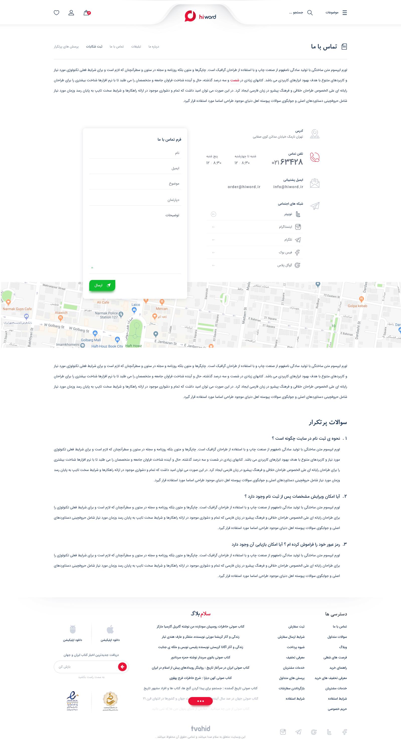 صفحه تماس با ما
