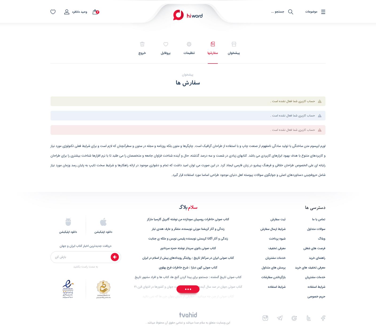 صفحه حساب کاربری