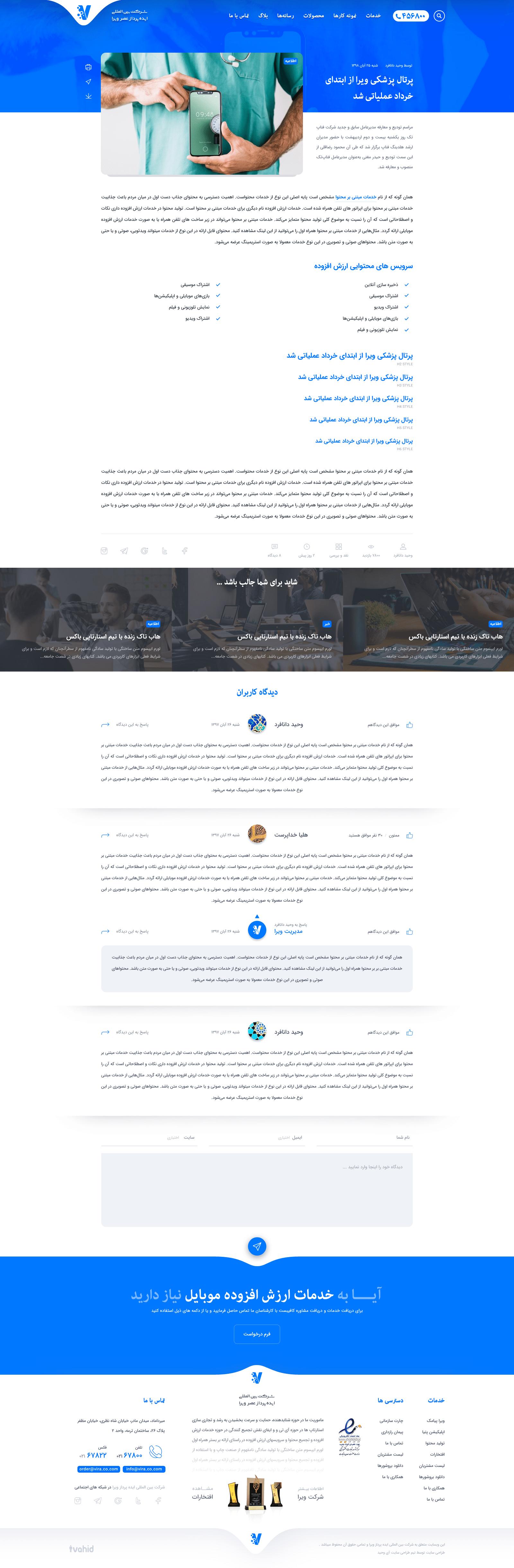 صفحه داخلی بلاگ
