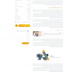 صفحه داخلی محصولات