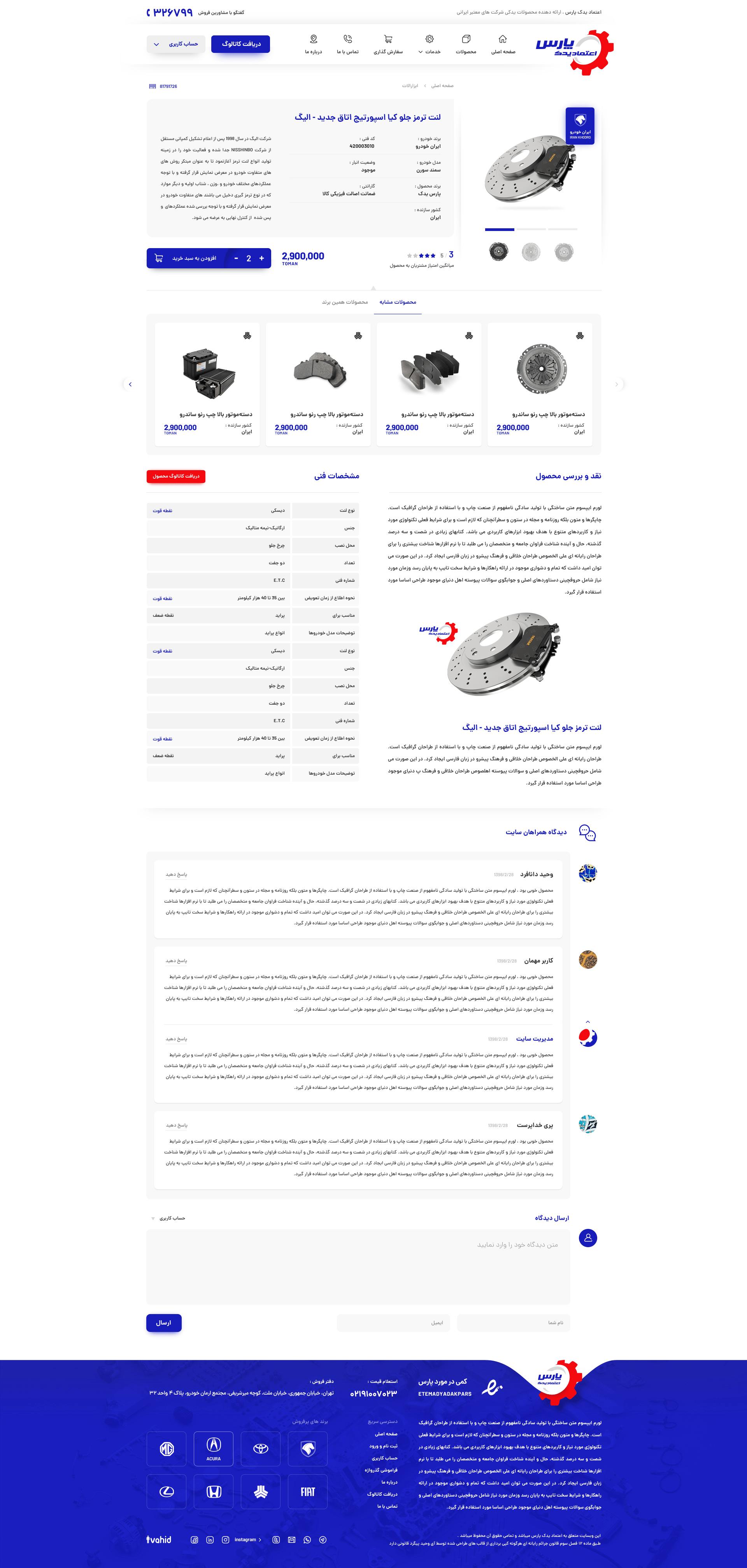صفحه داخلی محصول
