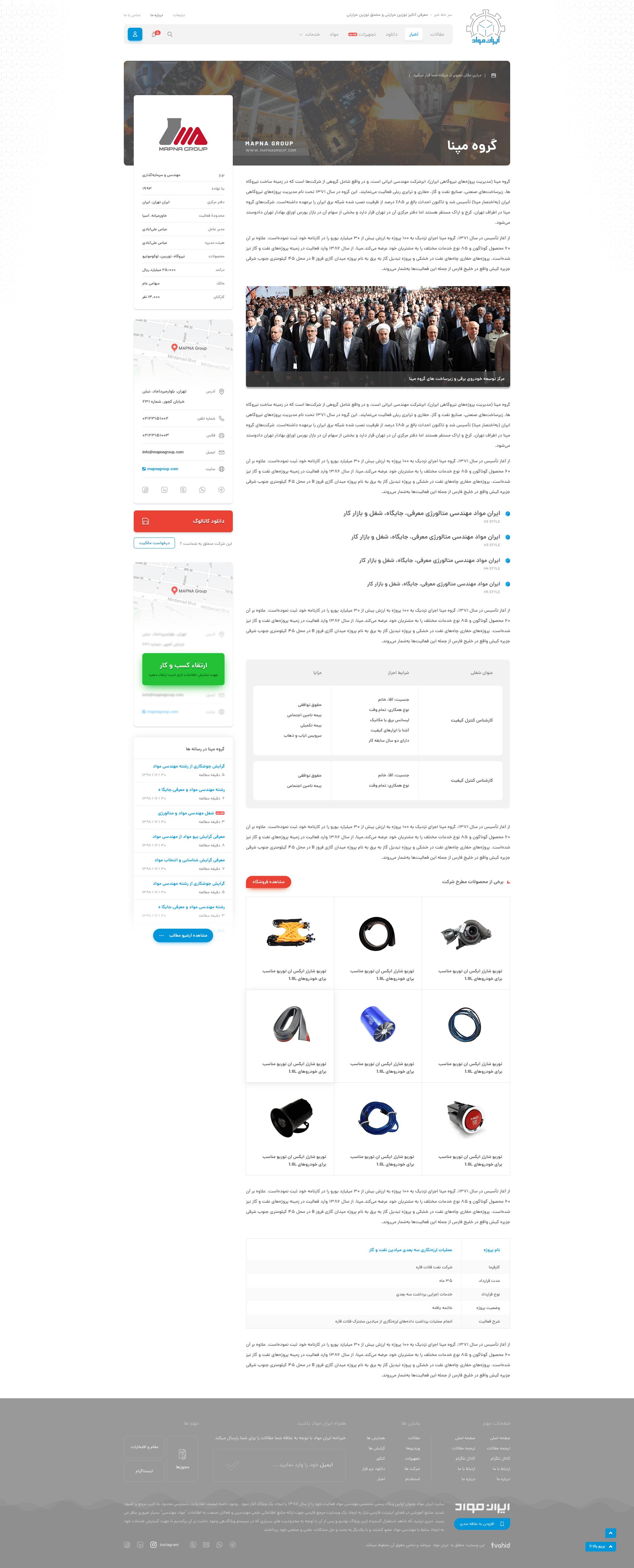 صفحه شرکت ها