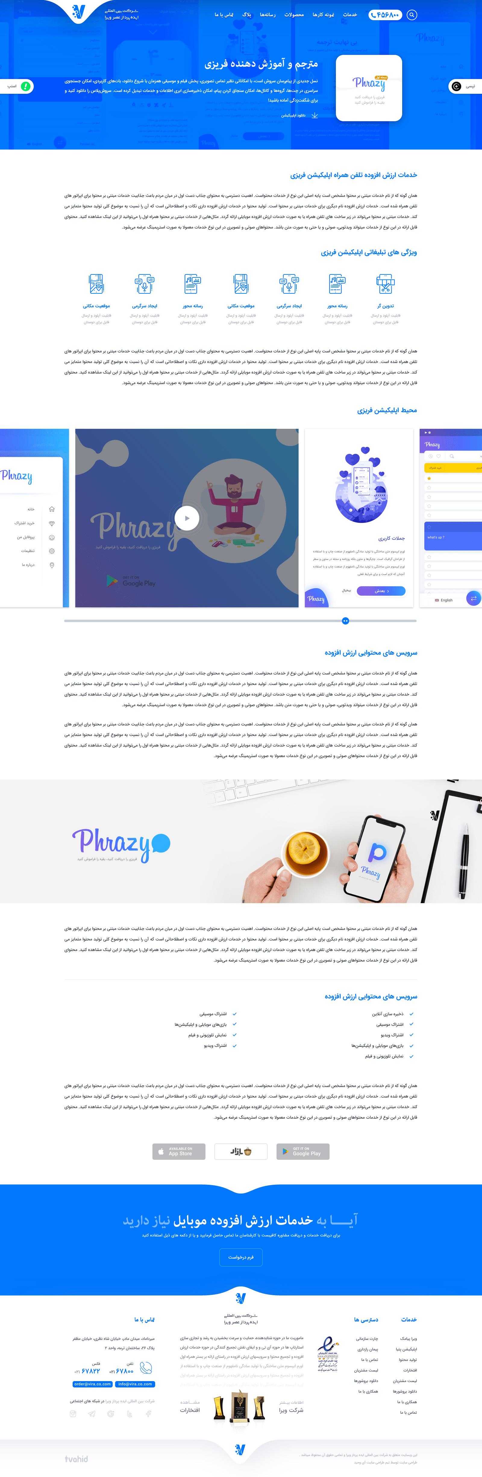 صفحه محصولات