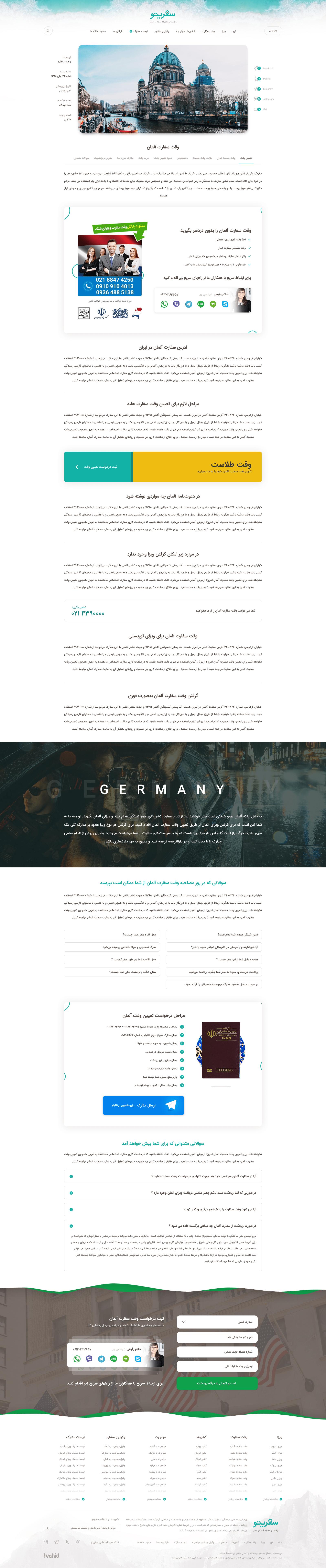 صفحه وقت سفارت
