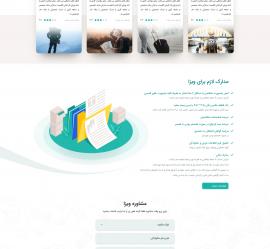 صفحه ویزا