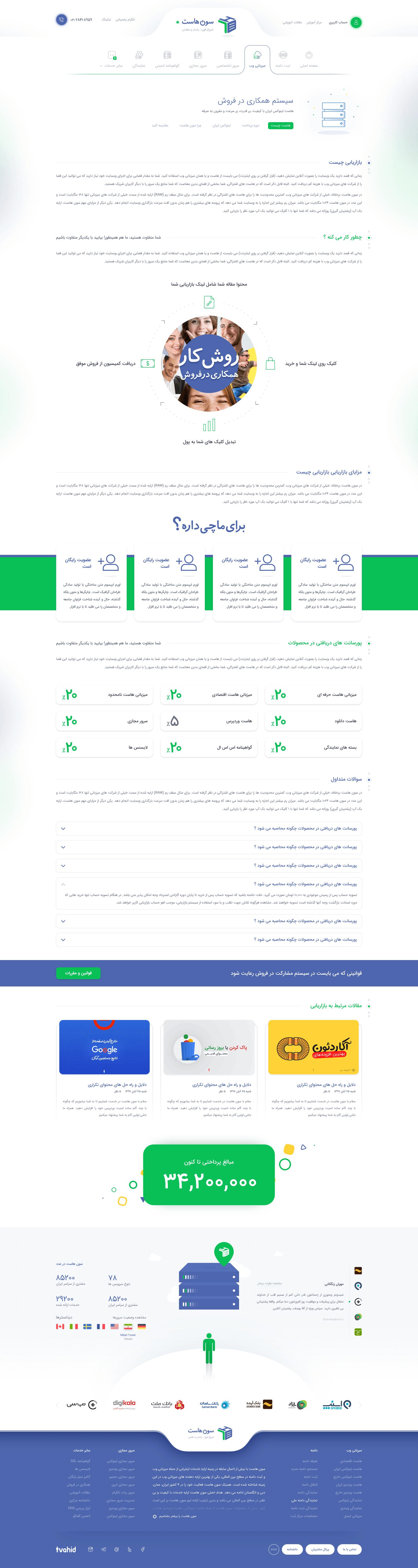 صفحه همکاری در فروش