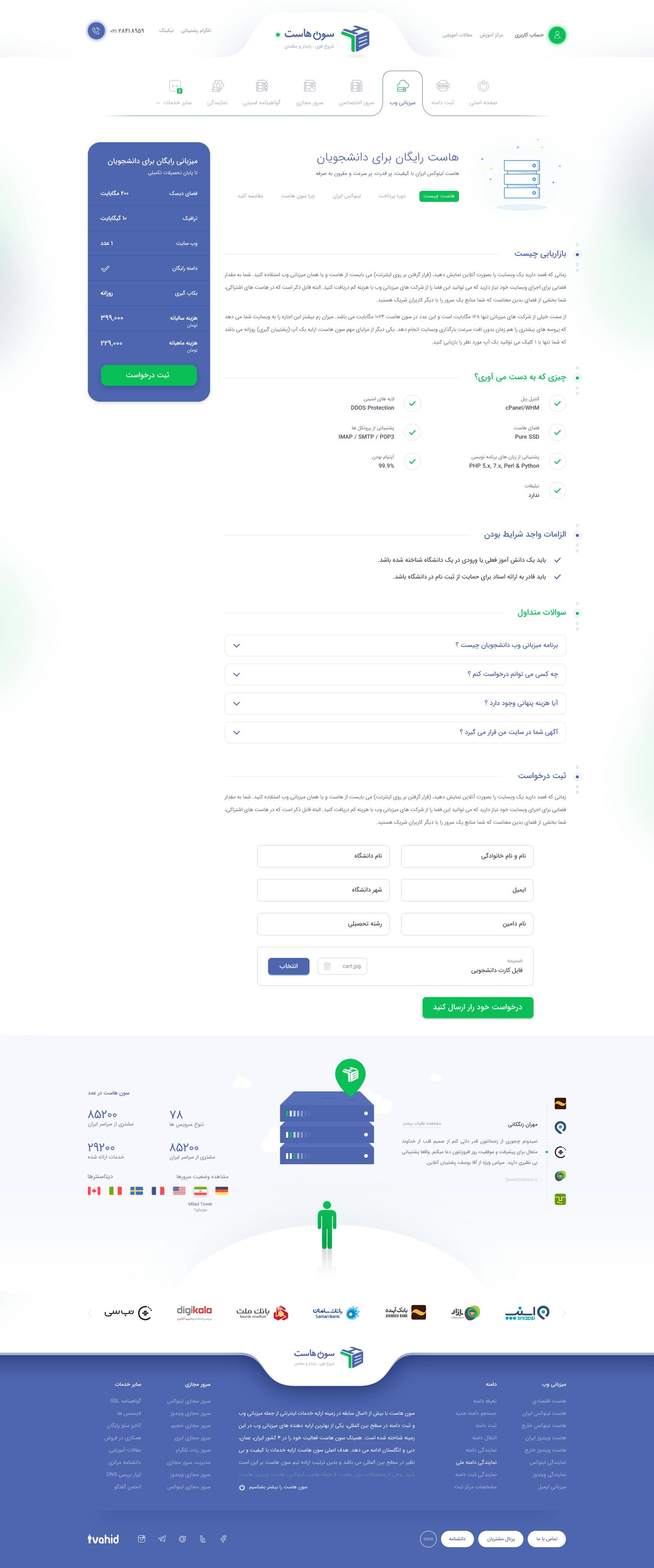 صفحه خدمات رایگان