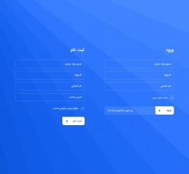 طراحی صفحه ثبت نام