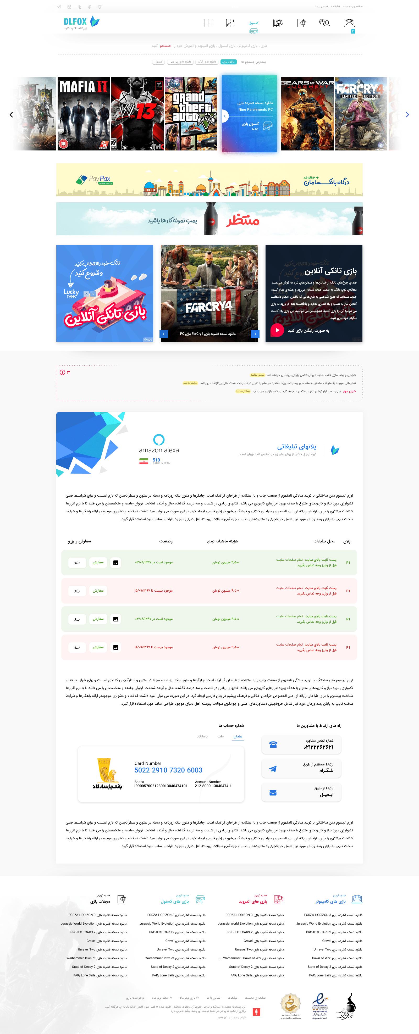 سایت دی ال فاکس