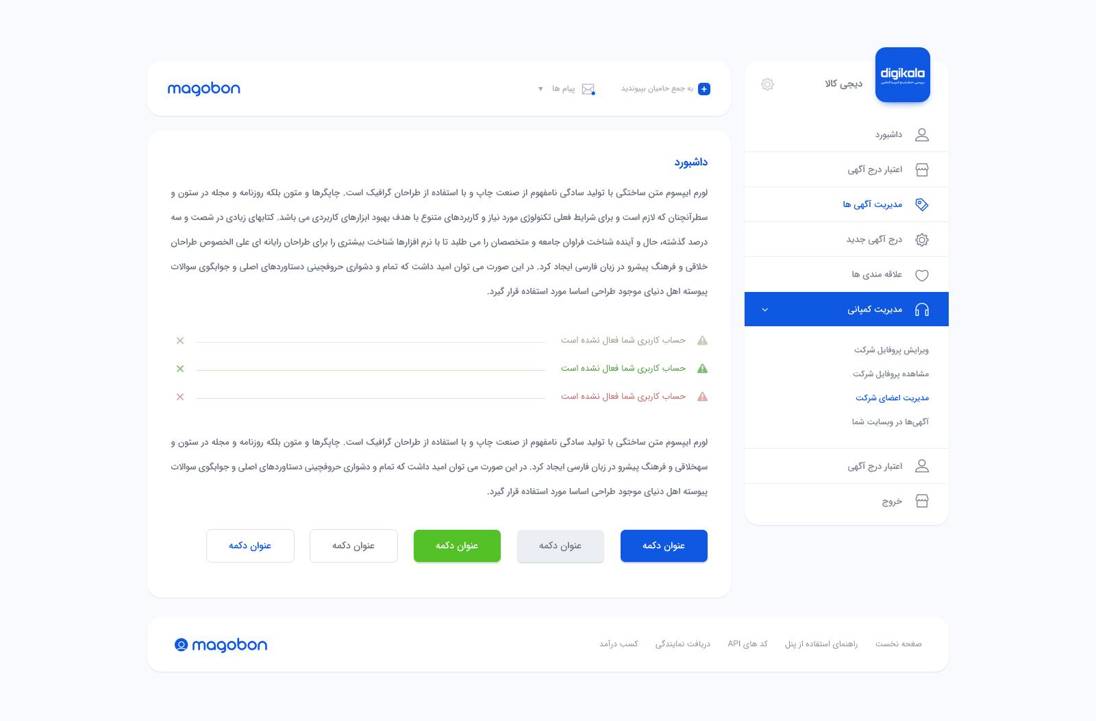 صفحه پنل کاربری
