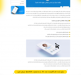 سایت پیام رسان