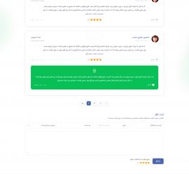 صفحه نظرات مشتریان