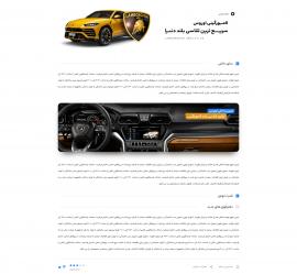 صفحه اطلاعات محصول