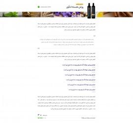 صفحه داخلی مقاله