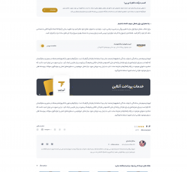 صفحه داخلی وبلاگ