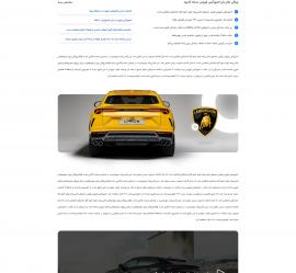 صفحه داخلی وبلاگ سایت ماشین