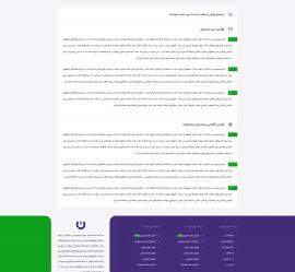 صفحه قوانین و مقررات