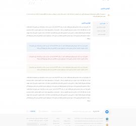 صفحه قوانین و مقررات سایت ماشین