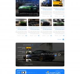 صفحه وبلاگ سایت ماشین