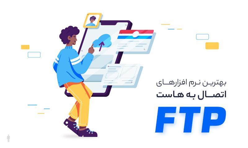 بهترین نرم افزارهای FTP برای اتصال به هاست