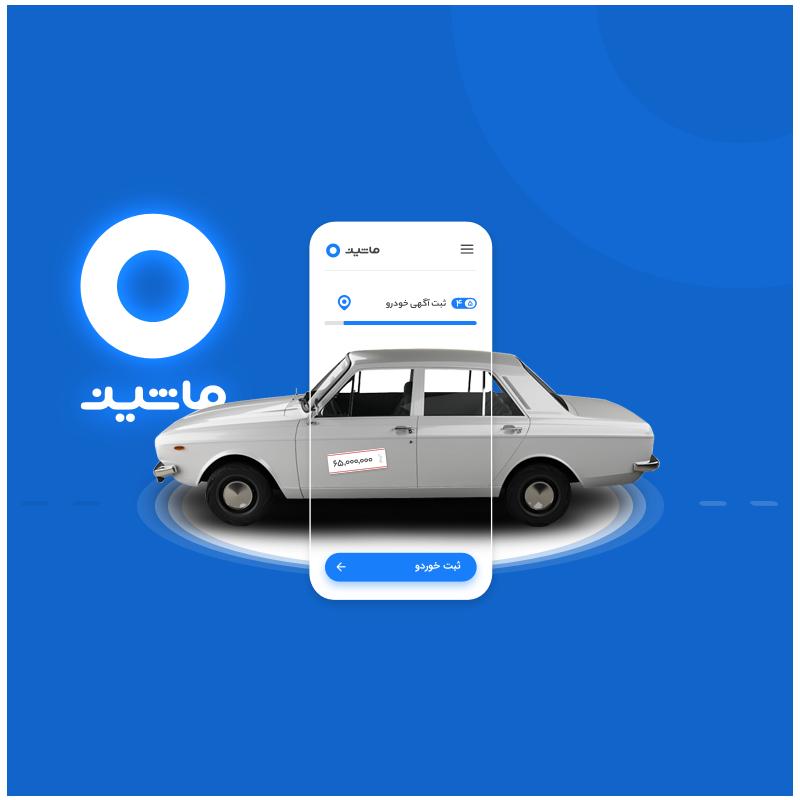 طراحی لوگو سایت ماشین
