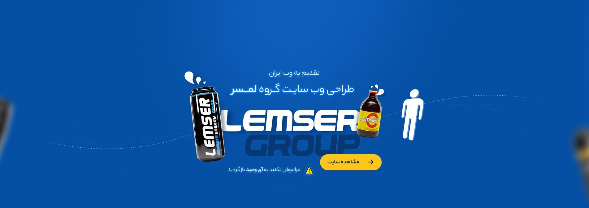 طراحی سایت گروه لمسر صادق تجارت وحید