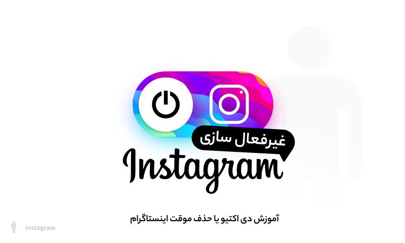 دی اکتیو کردن اینستاگرام | راهنمای تصویری