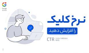 نرخ کلیک (CTR) چیست و چگونه میتوان آن را افزایش داد؟