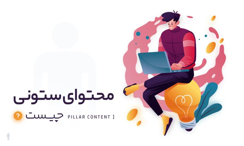 محتوای ستونی یا پیلار کانتنت ( Pillar Content ) چیست؟