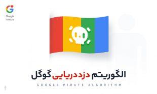 الگوریتم دزد دریایی گوگل یا Google Pirate چیست؟