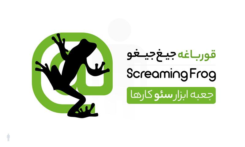 آموزش ابزار اسکریمینگ فراگ (Screaming Frog) نرم افزار آنالیز سئو سایت