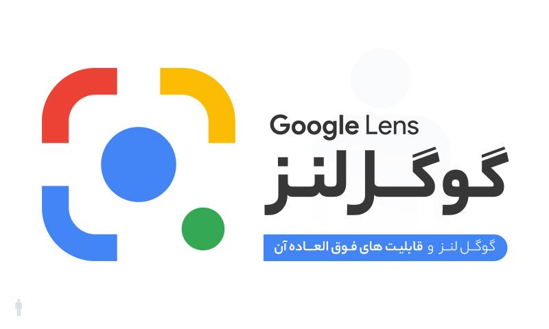 گوگل لنز و قابلیت های فوق العاده آن