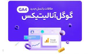 نحوه راه اندازی ورژن جدید گوگل آنالیتیکس (GA4)