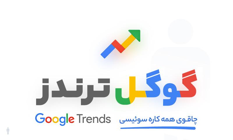 چاقوی همه کاره سوئیسی ، گوگل ترندز (Google Trends )